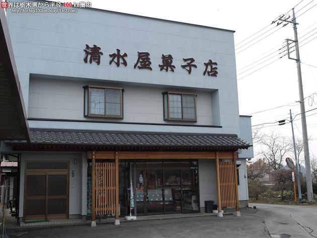 清水屋菓子店