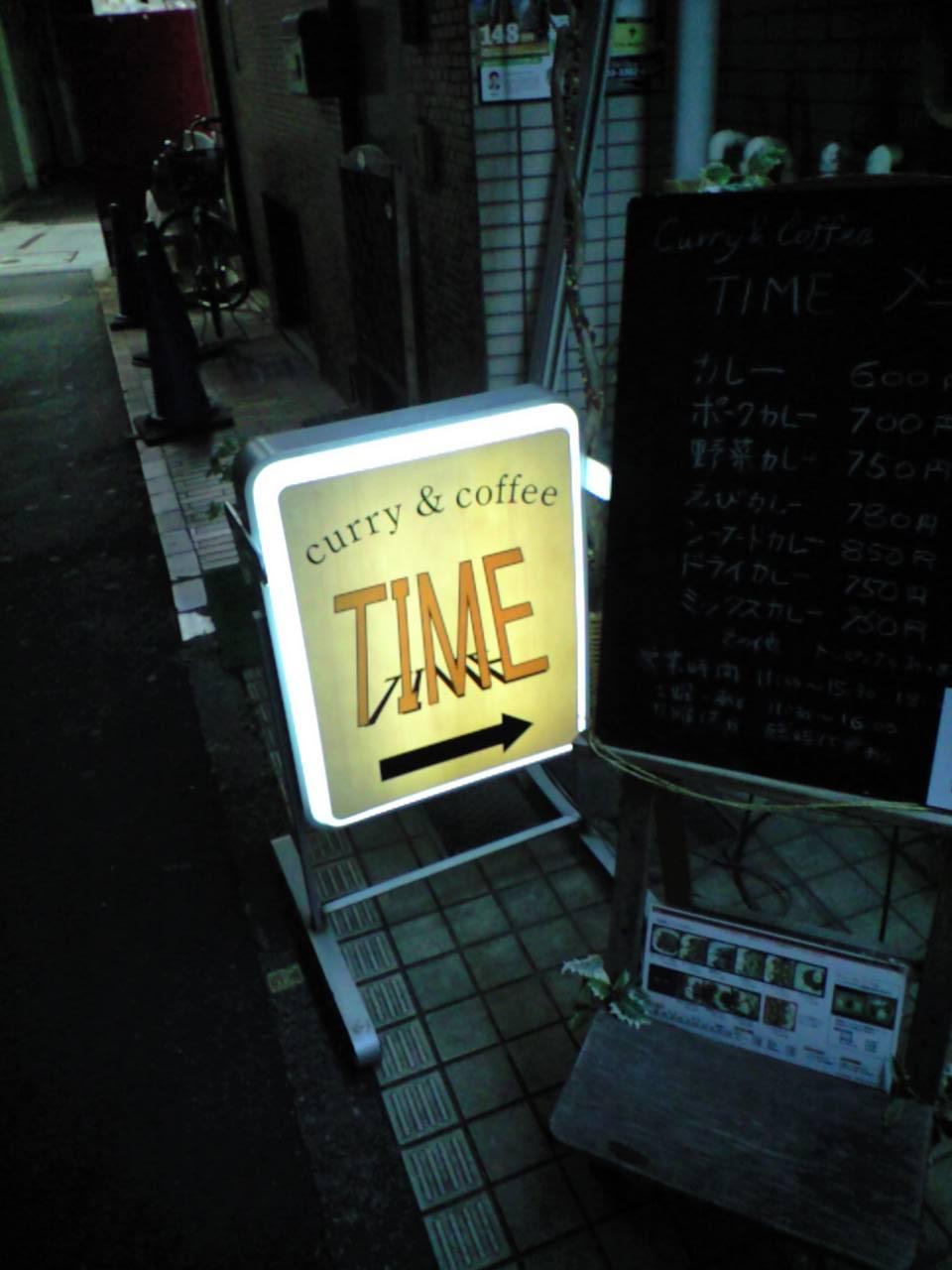 カレーアンドコーヒー・タイム