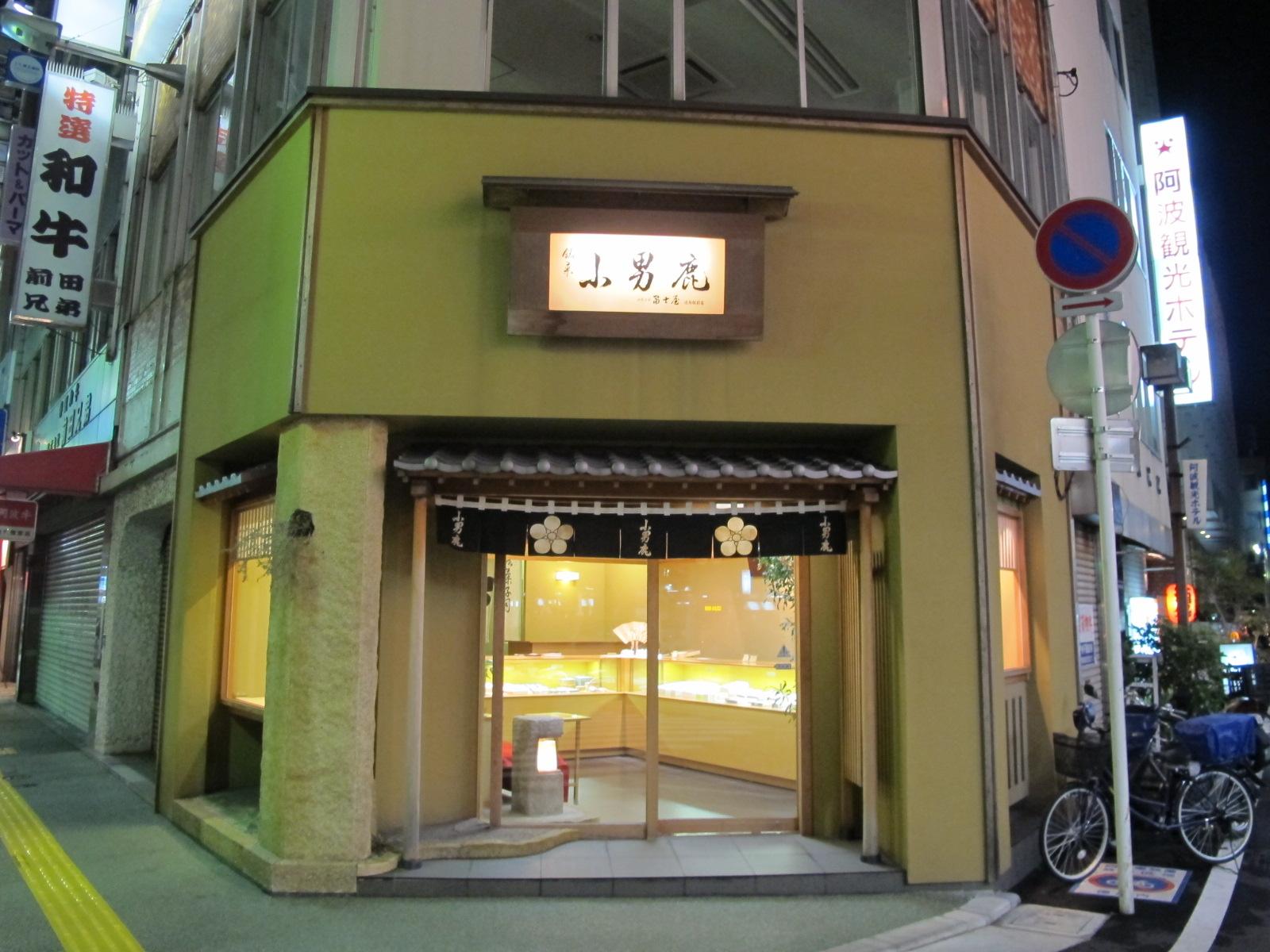 小男鹿本舗 冨士屋 徳島駅前店