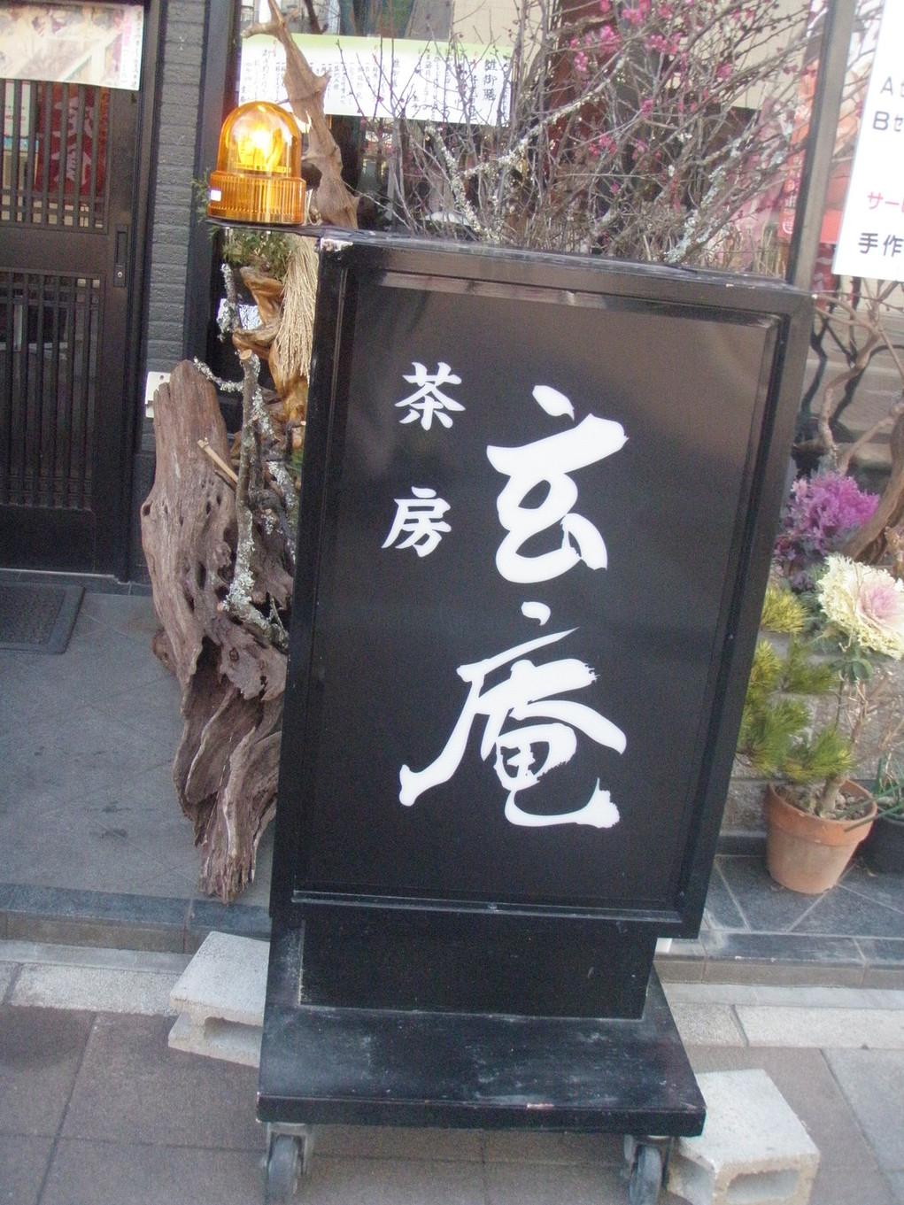 茶房 玄庵