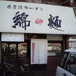 自己流ラーメン綿麺