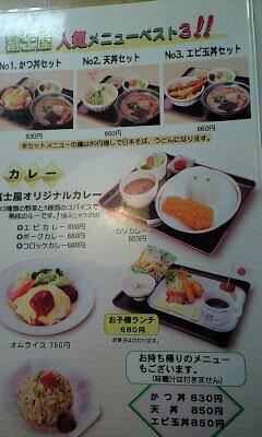 富士屋食堂
