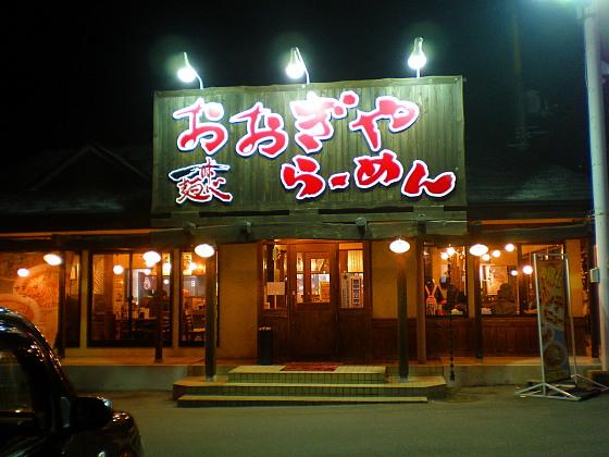 おおぎやラーメン 沼田店