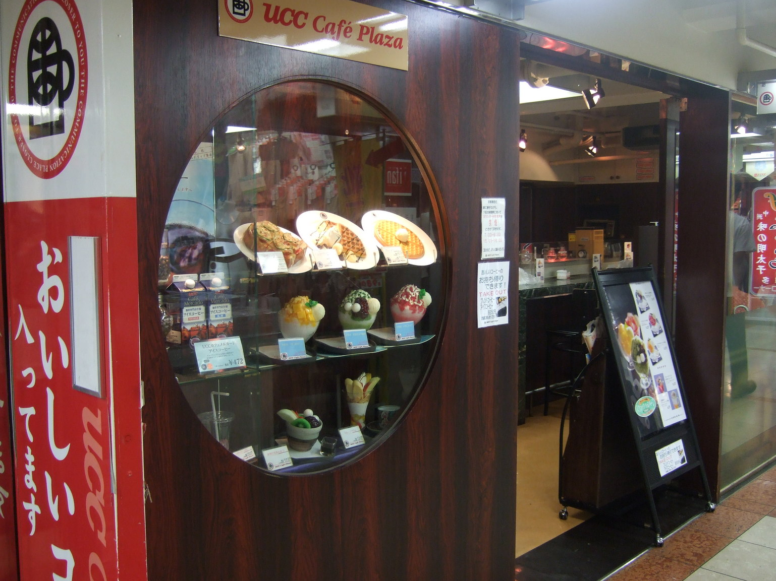 UCCカフェプラザ 博多駅ビル店