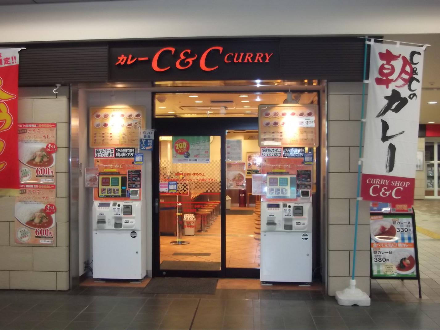 カレーショップ C&C 多摩センター店