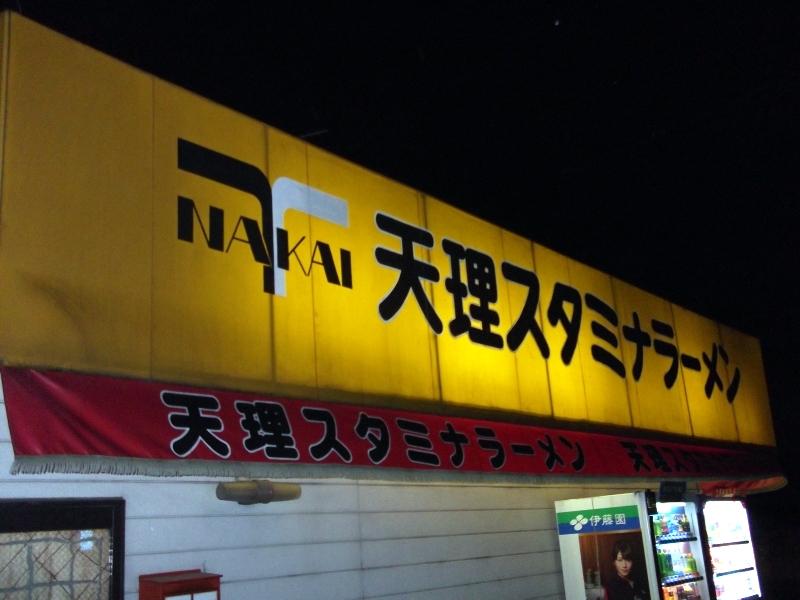天理スタミナラーメン 田原本店