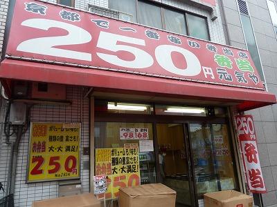 250円弁当 元気や 四条烏丸店