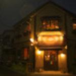オステリア 谷中のトラモント - 隠れ家的一軒家