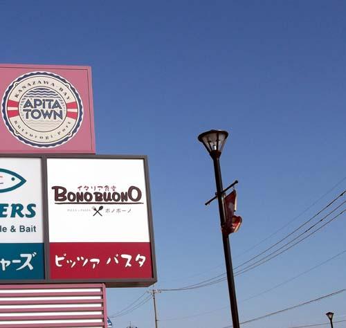 ボノボーノ アピタタウン金沢ベイ店