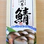 米吾 吾左衛門鮓 - 鯖寿司です。パッケージの表面です。