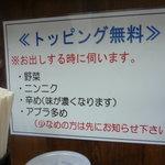 ラーメン二郎 - 無料で増量できるトッピングが多い!