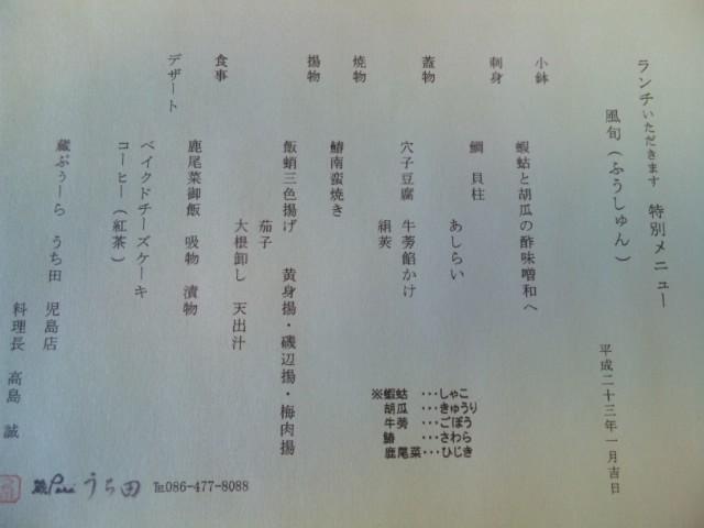 蔵Pura うち田