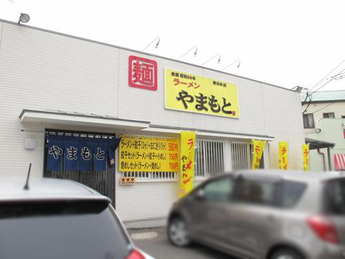 ラーメンやまもと 春日本店