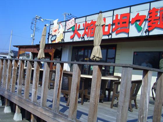 火焔山餃子房 塩田店