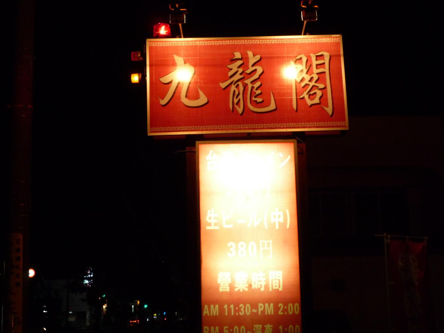 台湾料理 九龍閣