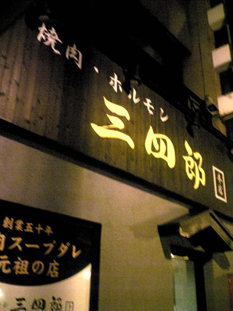 焼肉 三四郎