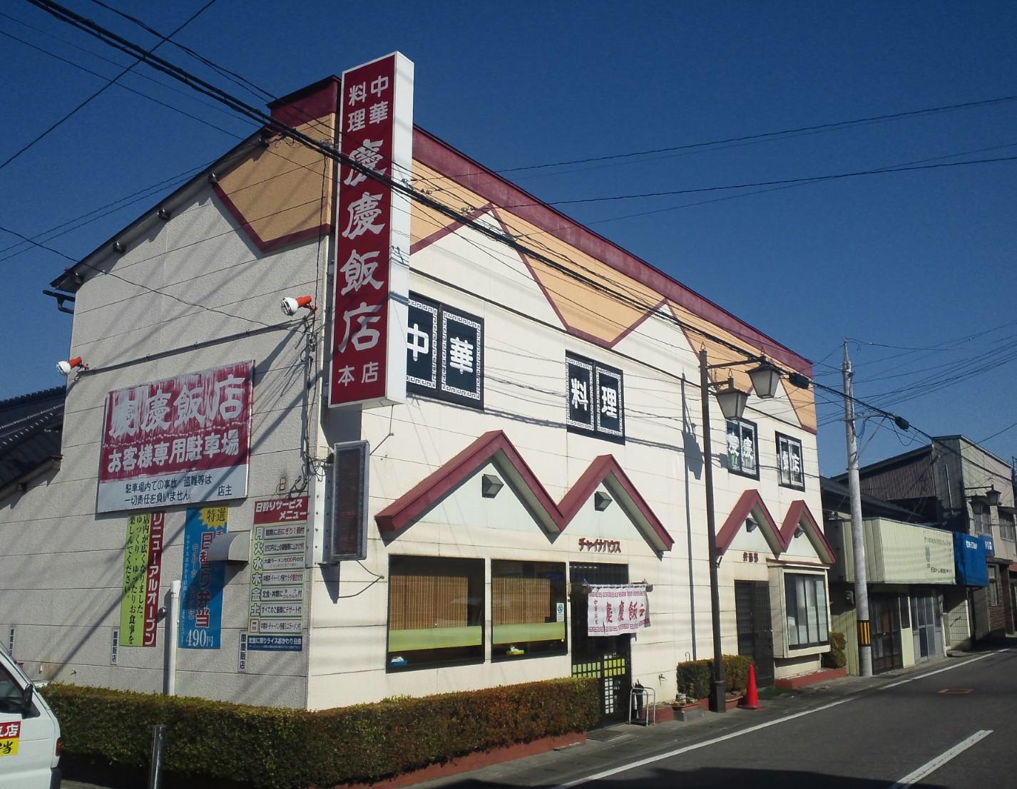 慶慶飯店 本店