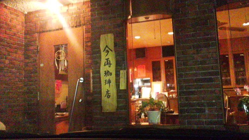 今再珈琲店