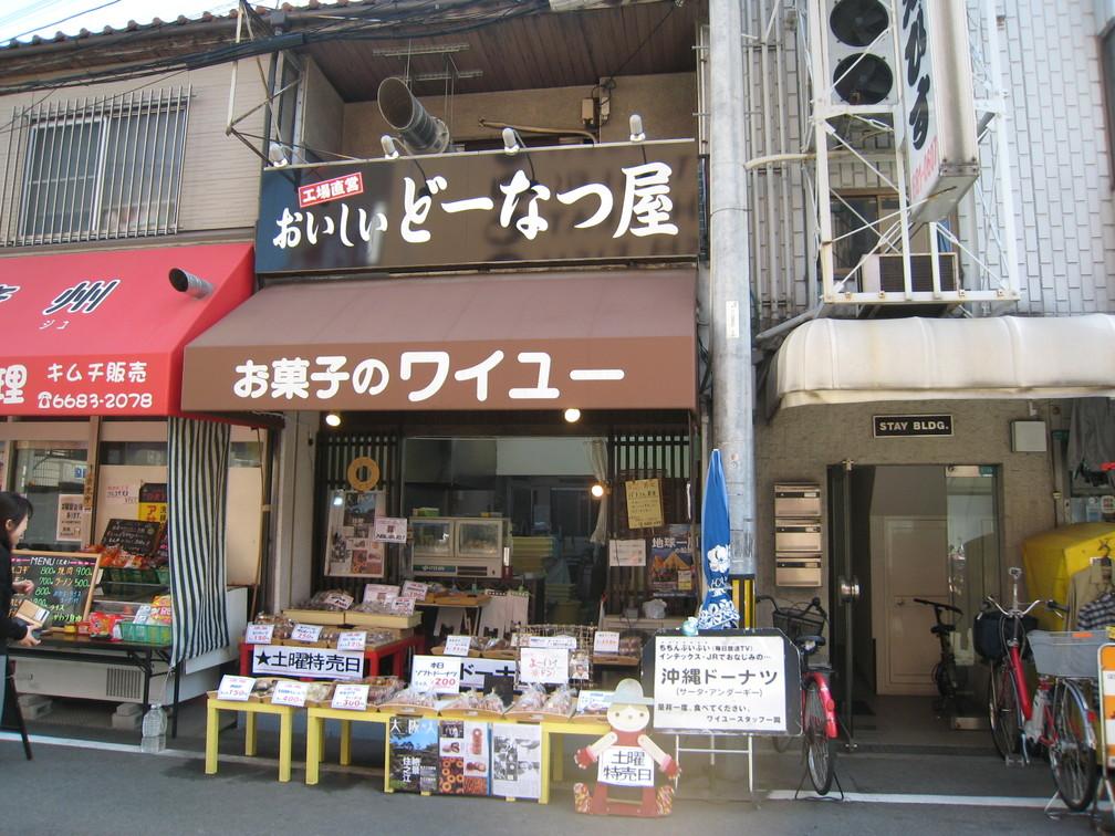 お菓子のワイユー 加賀屋店