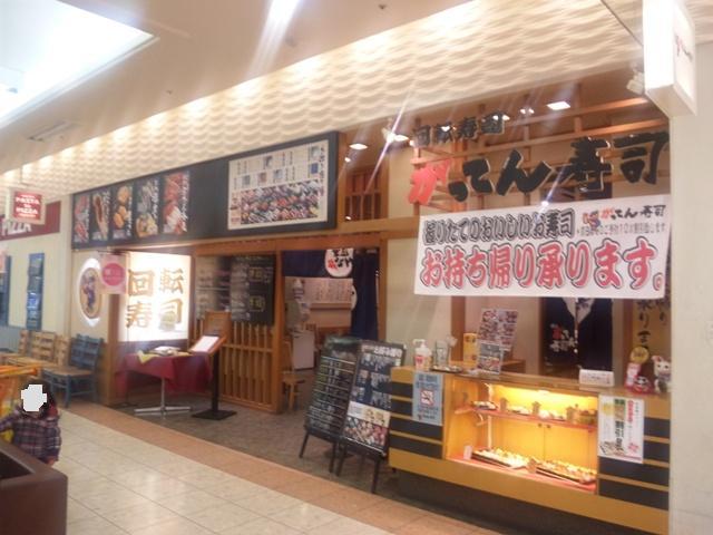 がってん寿司 ゆめタウン博多店