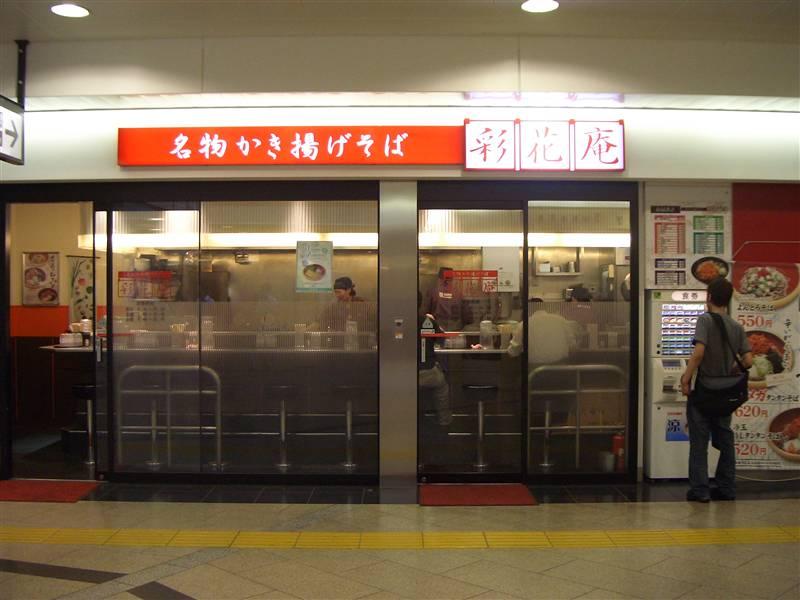 菜の花そば 西船橋店
