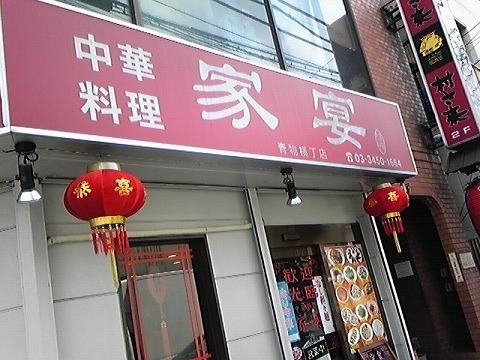 中華料理 家宴