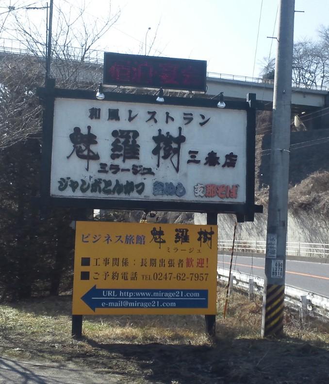 魅羅樹 三春店