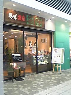 そば酒房 笹陣 八幡山店