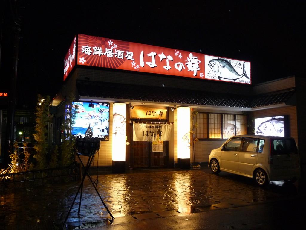 はなの舞 八幡宿駅前店