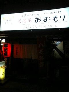 居酒屋 おおもり  JR土山駅前