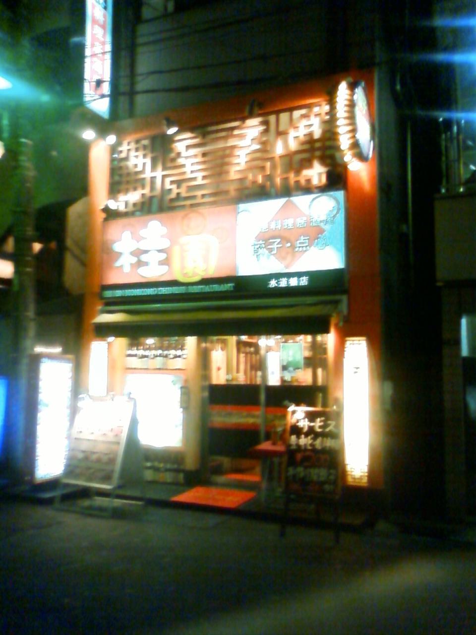 香港酒家 桂園 水道橋店