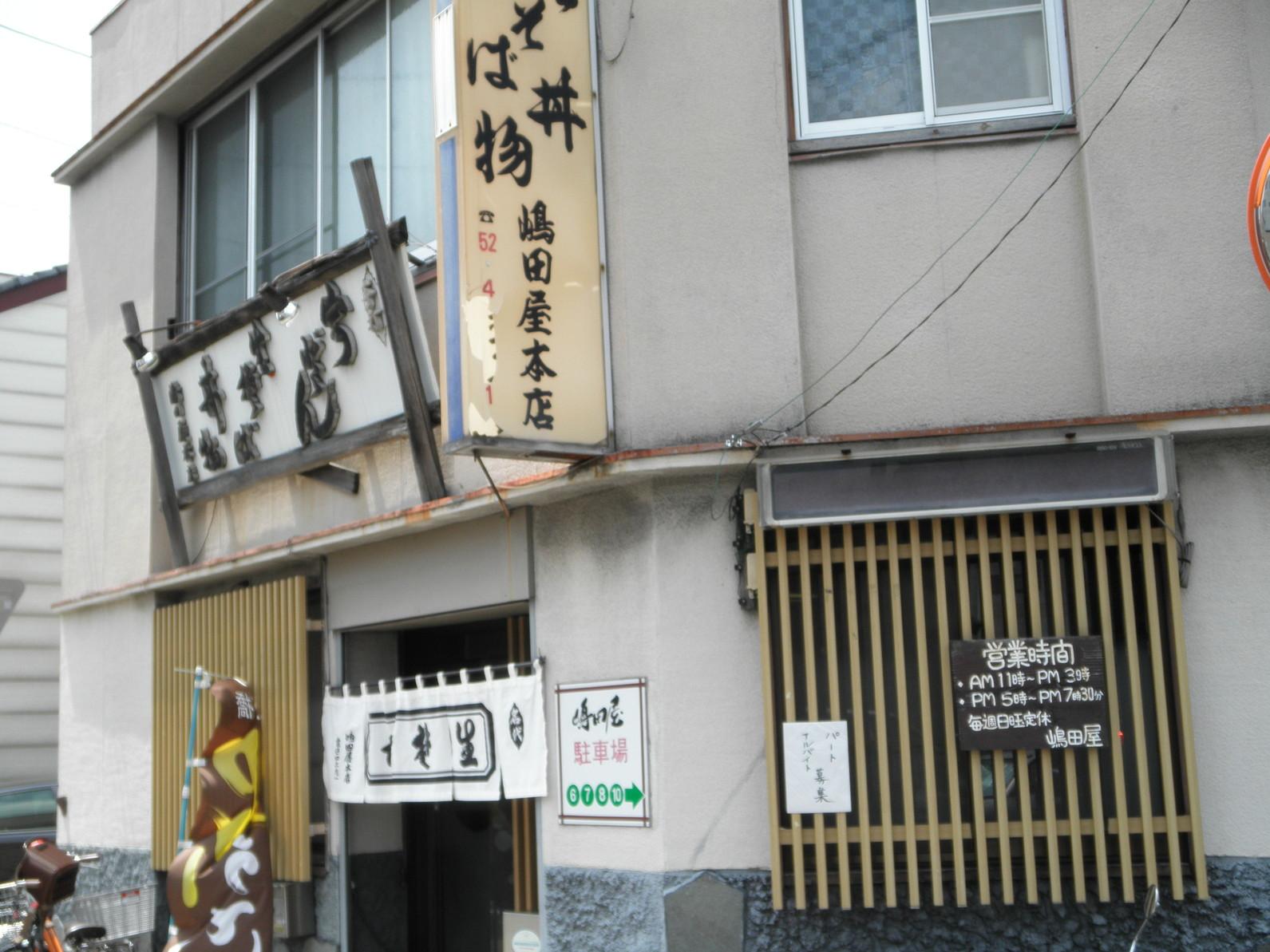 嶋田屋 本店