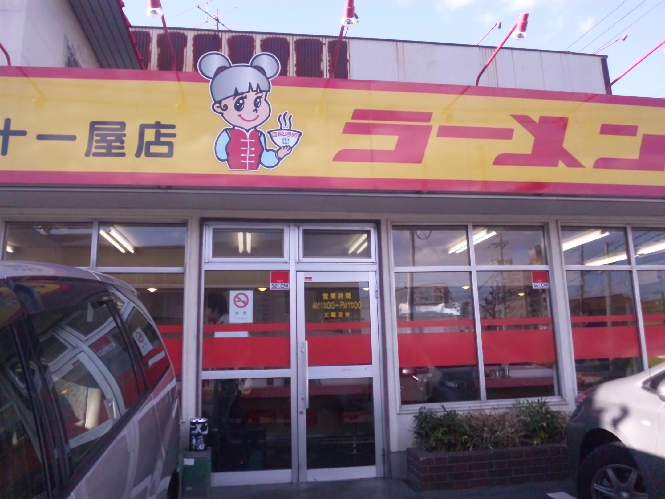 ラーメン福 十一屋店