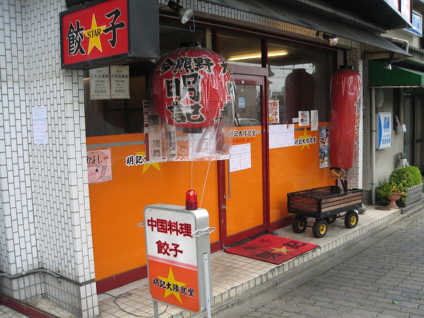 明記大陸食堂