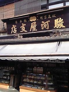 駿河屋 稲荷店