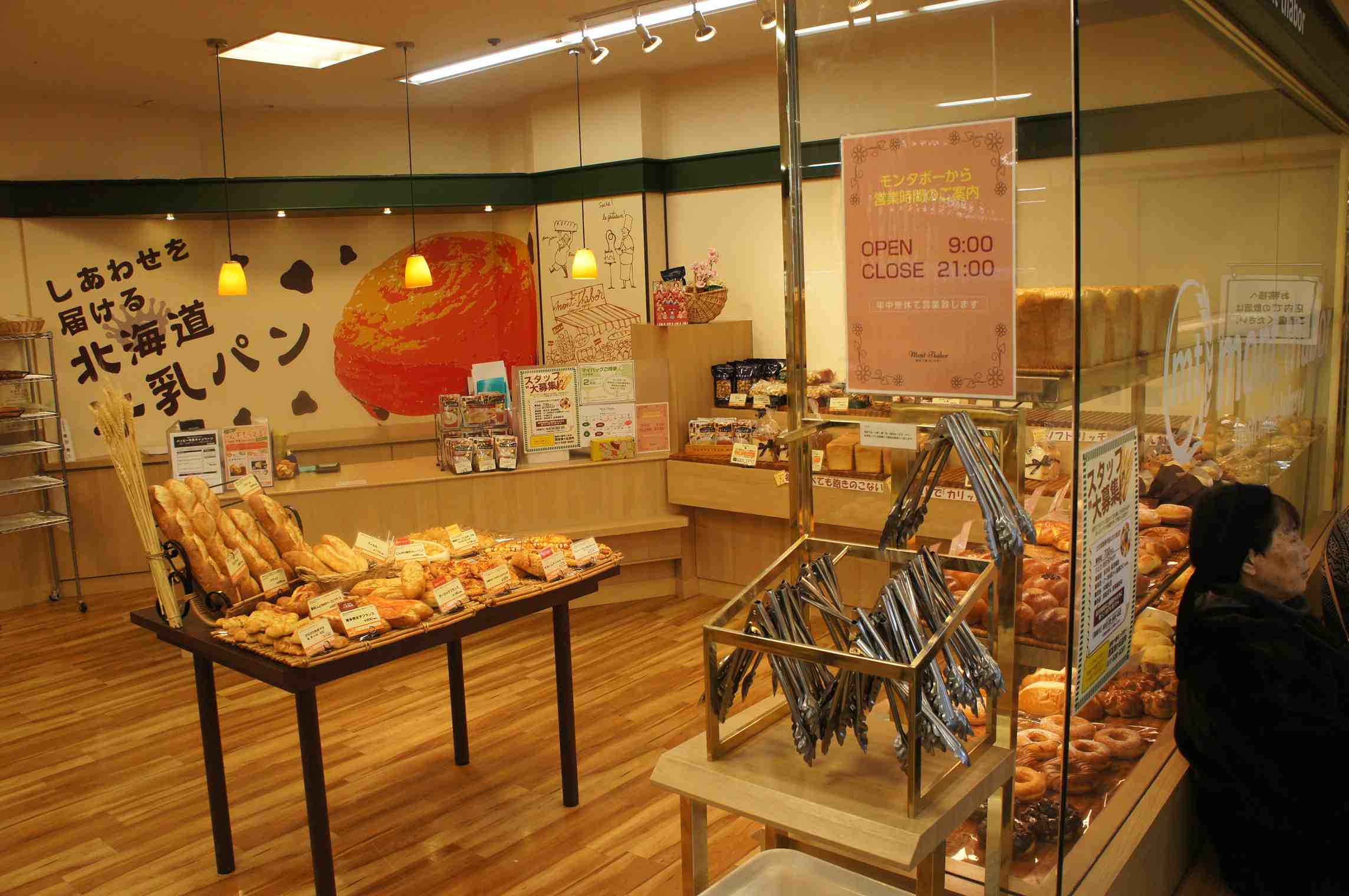 モンタボー 札幌中央店