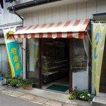 はやかわ菓子店 -