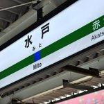 てんまさ - JR水戸駅