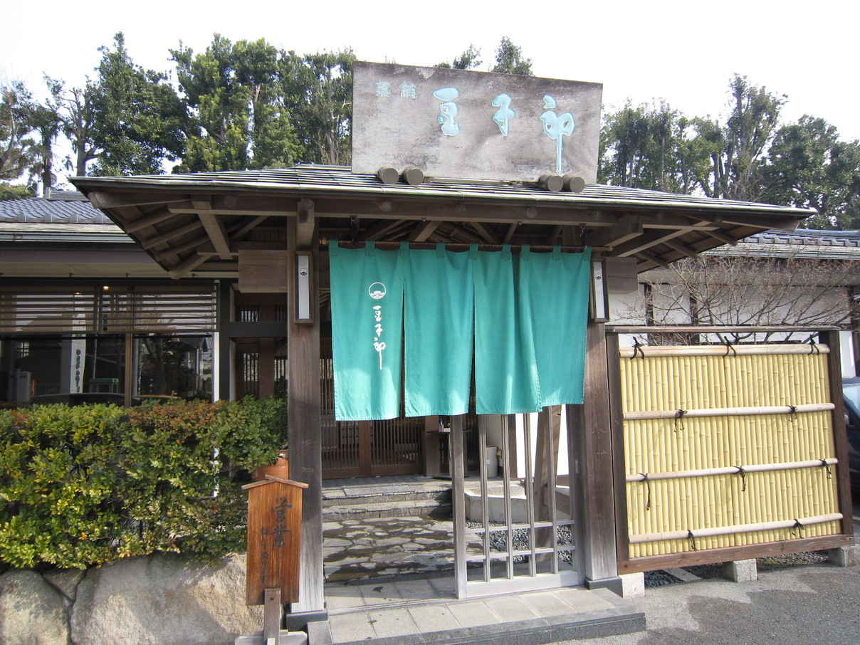 豆子郎 宇部琴芝店