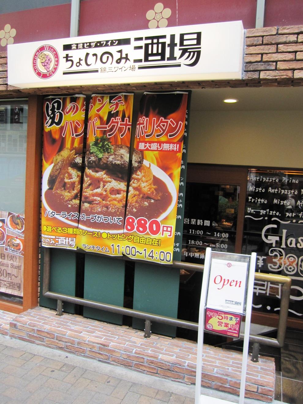choinomiワイン酒場 錦三本店