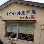 磯料理 魚の「カネあ」 - 建物です