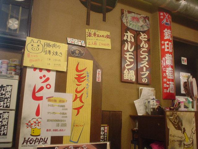 薬膳もつ鍋 ホルモンはなけん 新宿歌舞伎町店