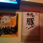 かわち乃酒場 新橋道場 - ホッピー社のバックアップ体制万全!?ポスターもあちこちにありました