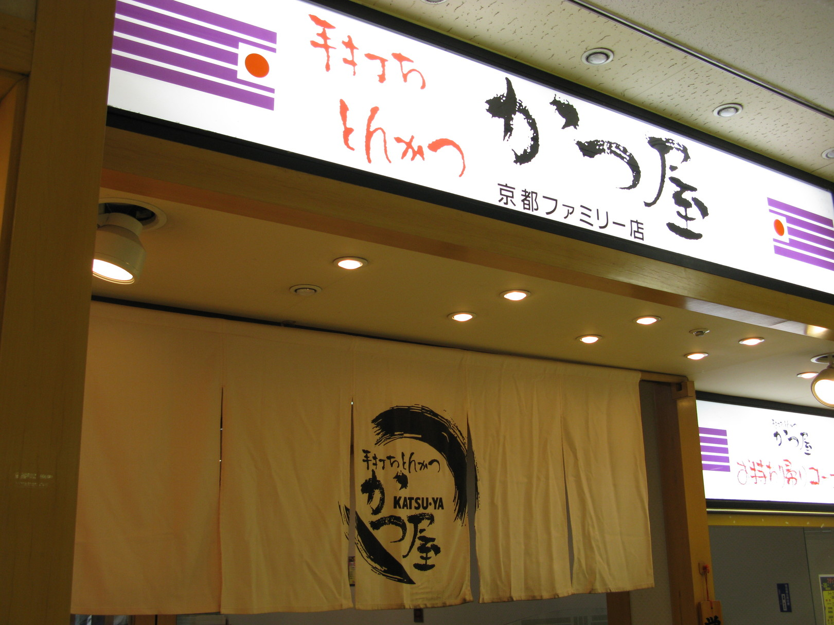 かつ屋 京都ファミリー店