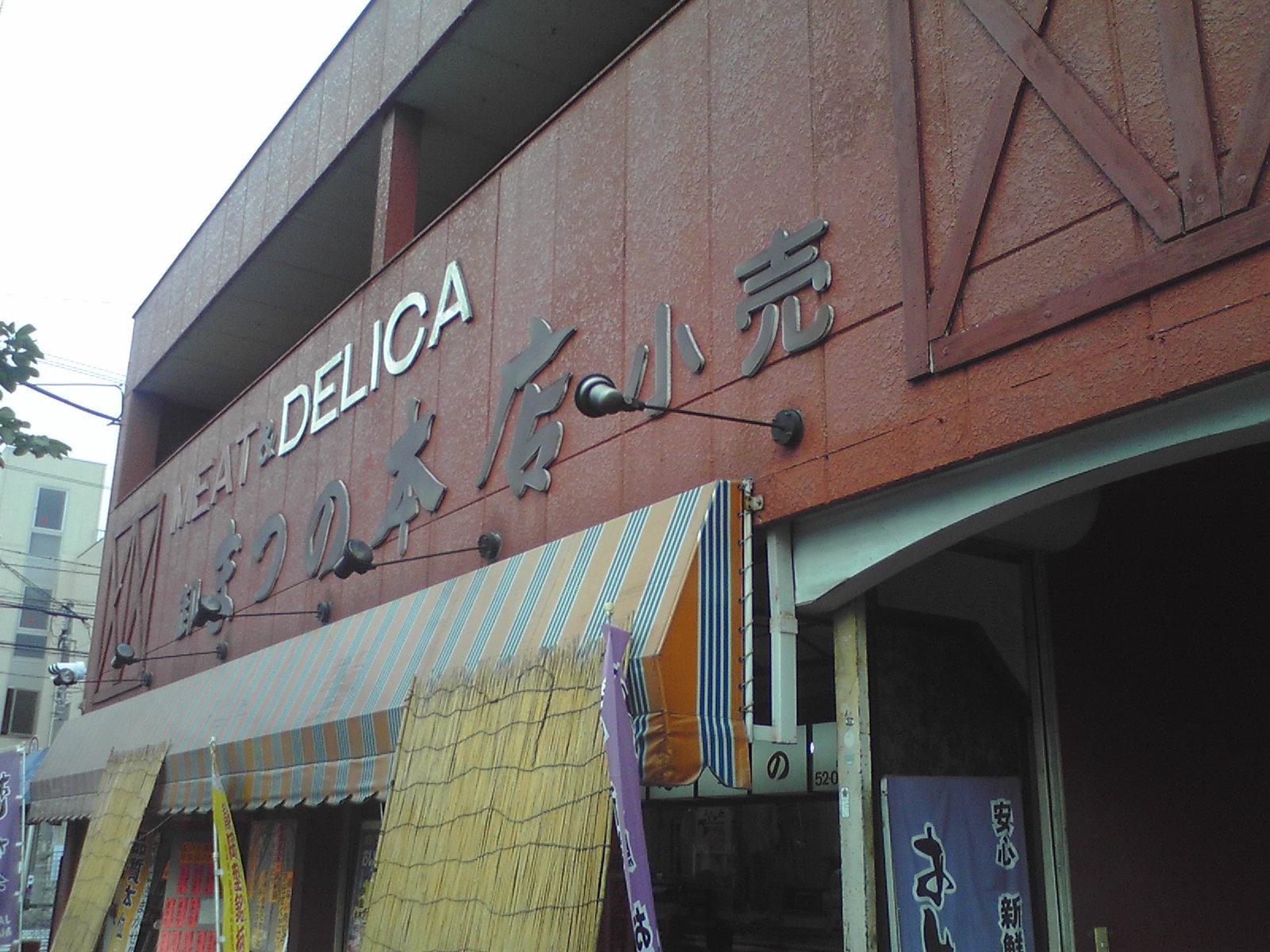 松野精肉店