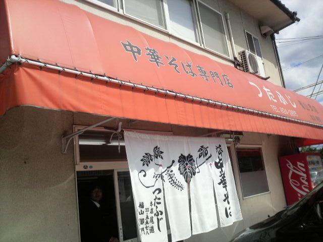 つたふじ 福山店