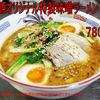 中華料理 同源 - 料理写真:特製味噌ラーメン  一日必要な野菜半分以上はいています