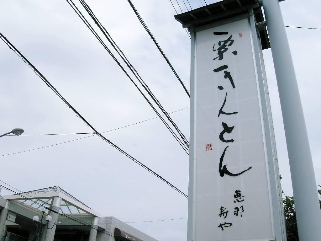 恵那寿や  石川橋店