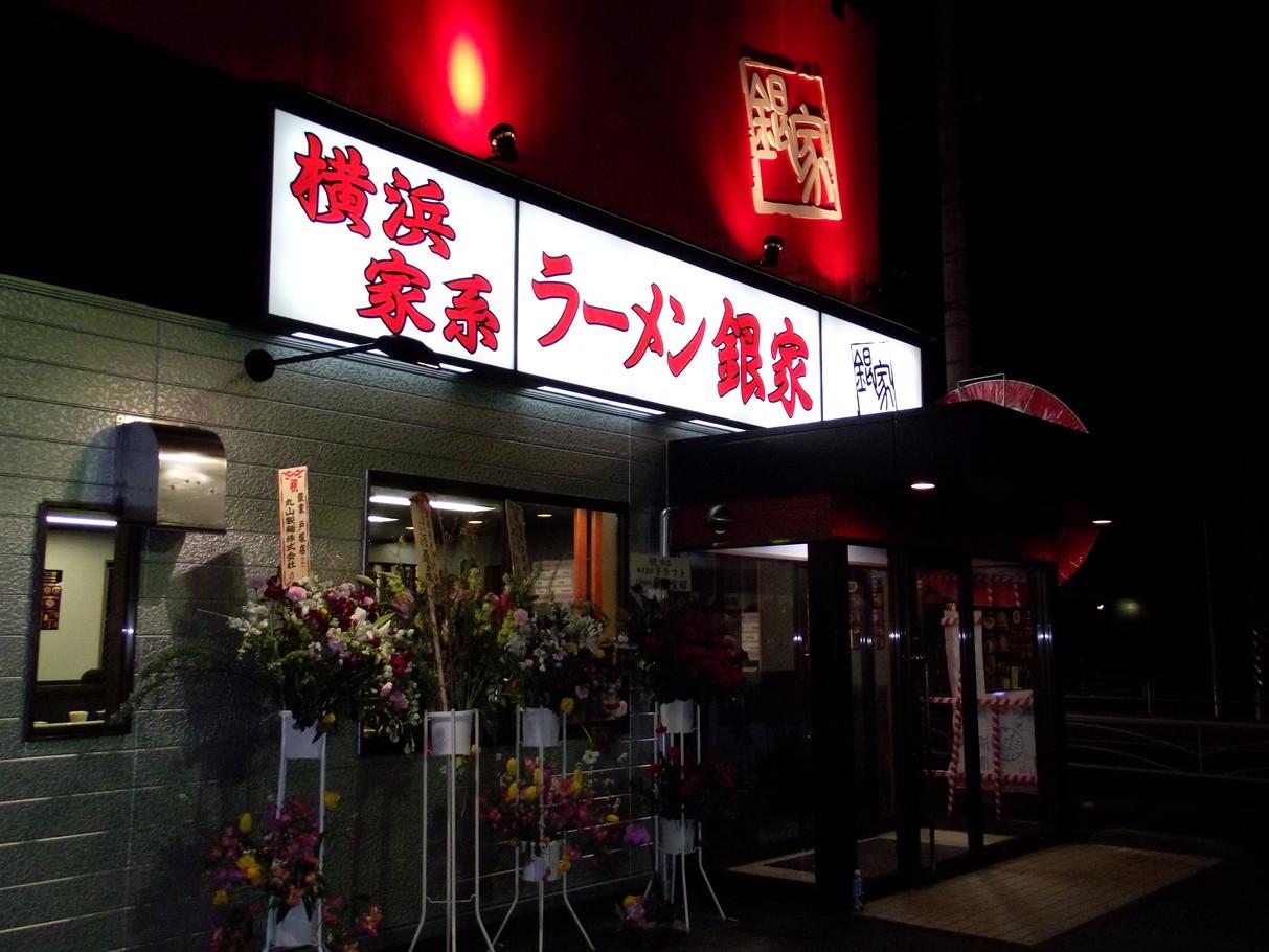 銀家 戸塚店