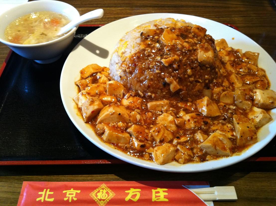 北京料理 方庄 クロスガーデン多摩
